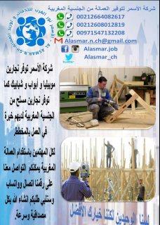 استقدام نجارين من الجنسية المغربية و التونسية للعمل بدول الخليج