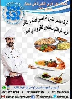 استقدام طباخين ماهرين من الجنسية المغربية و التونسية للعمل بدول الخليج