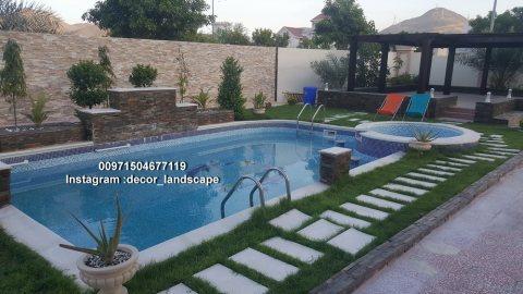 مسابح (احواض سباحة في الامارات ) وتنسيق الحدائق  ......