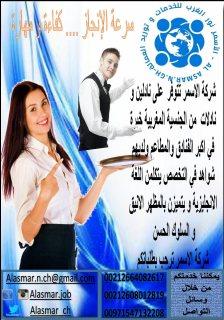 استقدام نادلات و نادلين من الجنسية المغربية و التونسية لدول الخليج