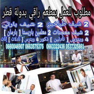 مطلوب للعمل بمطعم راقي بدولة قطر عدة تخصصات