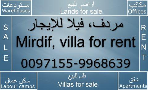 Mirdif, villa for rent / مردف، فيلا للإيجار