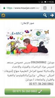 مدرس رياضيات واحصاء وفيزياء 0562600862 دبى الشارقه عجمان