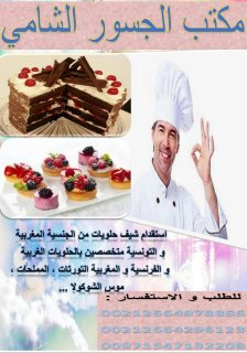 مكتب الجسور الشامي يوفر معلمين حلويات من المغرب