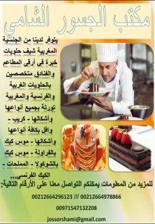 متوفر معلمين حلويات ماهرين للعمل بدول الخليج