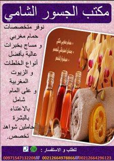متوفر خبيرات حمام مغربي من الجنسية المغربية و التونسية لدول الخليج