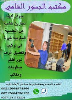 متوفر نجارين من الجنسية المغربية و التونسية لدول الخليج