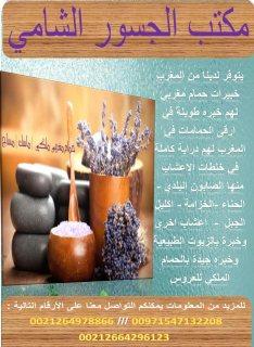 مكتب الجسور الشامي يوفر خبيرات حمام مغربي من الجنسية المغربية