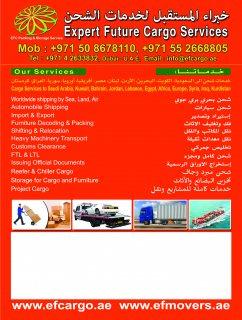 شحن من الامارات الى سوريا 00971521026463