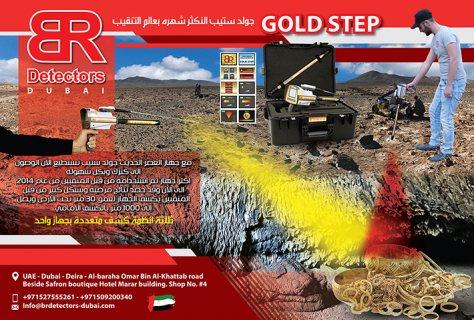 جهاز GOLD STEP كاشف الذهب الخام والمعادن لعمق 30 متر ومدى دائري 1000 متر