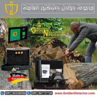 جهاز كشف الذهب 2018 جراوند نافيجيتور  ground navigator