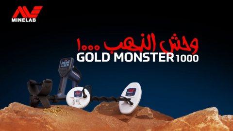 وحش الذهب 1000 لكشف الذهب الخام والمعادن بأفضل سعر - شركة بي ار دبي