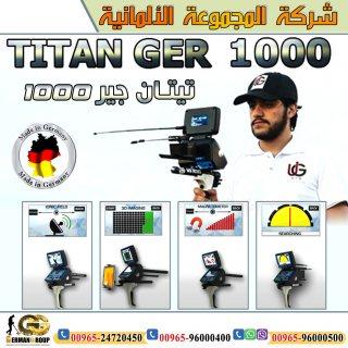كاشف الذهب تيتان1000