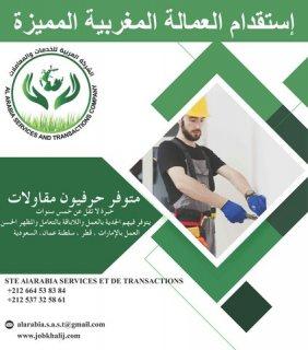 نوفر لكم من المغرب العمالة الحرفية للعمل بدول  الخليج