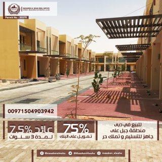 فلل جاهزه للبيع بجبل علي في دبي بأقل الأسعار وبالأقساط