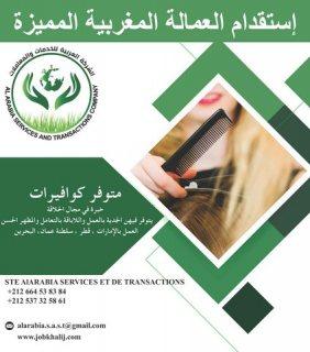 توفير كوافيرات من الجنسية المغربية جاهزات للعمل لديكم و ارضاء زبنائكم