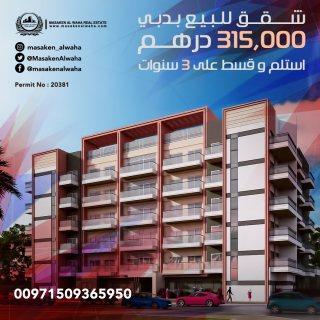 شقق مفروشه للبيع بأقل أسعار دبي وبالأقساط على 3 سنوات
