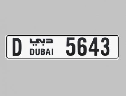 D 5643 special car number for sale / رقم سيارة مميز للبيع D 5643