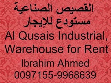 Al Qusais Industrial, Warehouse for Rent / القصيص الصناعية، مستودع للإيجار