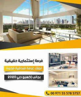تملك شقتك في دبي بجانب اكسبو 2020 باسعار مناسبه وبالتقسيط