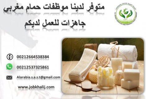 الشركة العربية توفر موظفات حمام مغربي و مساج للعمل بدول الخليج
