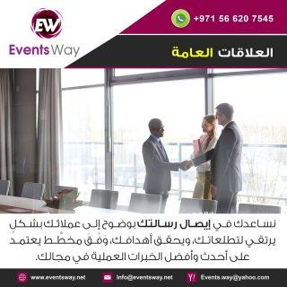 شركة تنظيم فعاليات في الامارات دبي ابو ظبي ايفنت واي EventsWay