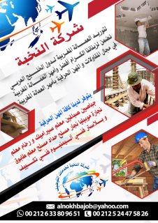 شركة النخبة المغربية يتوفر لدينا من الجنسية المغربية معلمين ألومينيوم خبرة