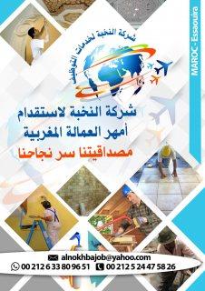 شركة النخبة المغربية نتوفر من المغرب على معلمين طابوق وبلاستر وعلى معلمين