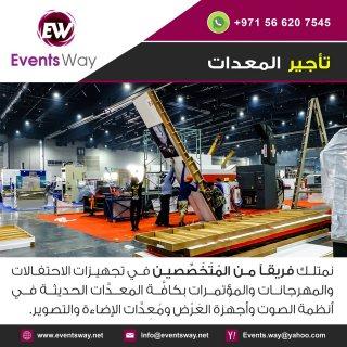شركة إيجار تأجير معدات الحفلات في الامارات EventsWay