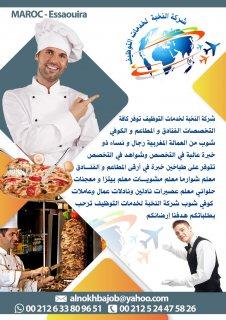 يتوفر لدينا من الجنسية المغربية معلمين شاورما خبرة في أكبر محلات الشاورما