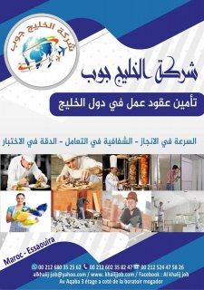 شركة الخليج جوب من أكبر الشركات الرائدة في مجال توريد وتوظيف العمالة المغربية
