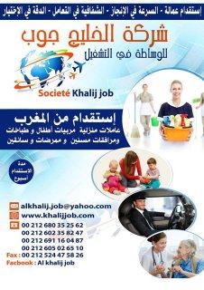 يتوفر لدينا عاملات منزل ومرافقات مسنين ومربيات أطفال وطبخات يتميزن بالأناقة