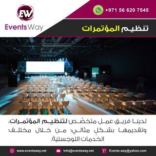 تنظيم مؤتمرات في ابوظبي الامارات