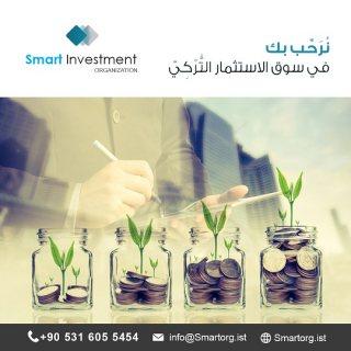 الاستثمار في تركيا 2019 Smart Investment
