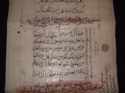 مخطوطة للبيع