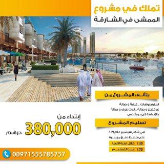 شقق وعقارات للبيع في الشارقه مشروع الممشي بالتقسيط