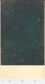 للبيع مخطوطة كاملة لكتاب مفقود للعلامة الطبرسي