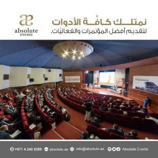 تنظيم حفلات في دبي 2019 تنظيم فعاليات في الامارات Absolute Events