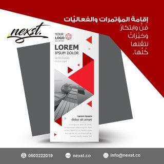شركة تنظيم مؤتمرات في الامارات تنظيم فعاليات في دبي 2019 Nexst