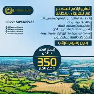 أراضي للبيع في ليفربول بغرض السكن و الاستثمار