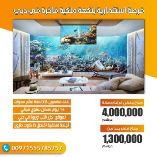 تملك في دبي في فندق (ذا كوت دازور) جناح ملكي فاخر مع عائد مضمون 8%