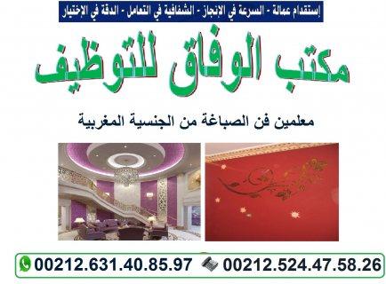 شركة الوفاق توفر امهر الحرفين من العمالة المغربية