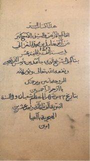 مخطوطات روحانية عمانية اثرية بخط اليد الأصلية