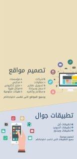 تصميم المواقع وتطبيقات الهواتف بأسعار تنافسية لفترة محدودة