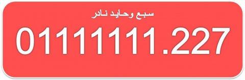 للبيع 0111111122 رقم اتصالات مصرى نادر
