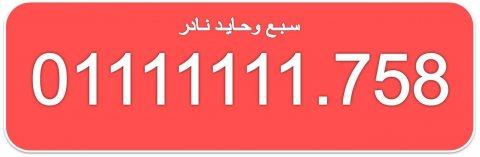 للبيع 01111111.7  ارقام اتصالات مصرية لهواة الارقام المميزة