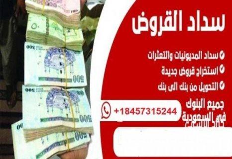 التقدم بطلب للحصول على قرض عاجل وبأسعار معقولة