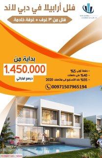 فلل للبيع على شارع الامارات باسعار تبدا من 1.4 بالاقساط المريحه