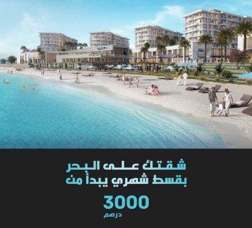 شقة للتملك الحر لجميع الجنسيات .. بإطلالة على البحر ب3000 شهرياً