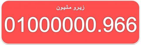 للبيع  رقم مصرى 0100000066 اصفار (زيرو مليون) نادر